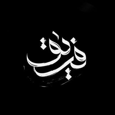 Mohammad Farik