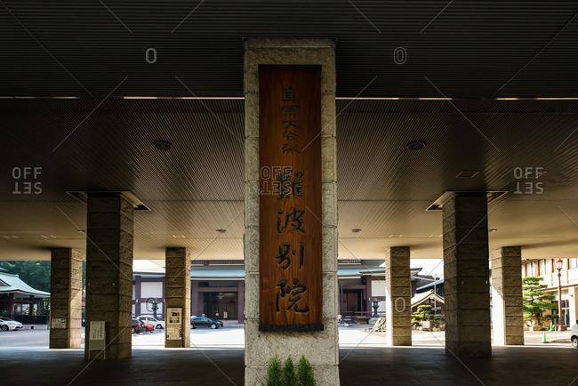 Osaka, Japan - December 2, 2915: Shinto plaque on building column