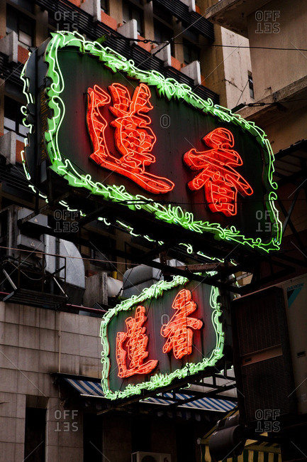 Neon signs with Chinese characters