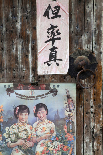 Beijing, China - August 21, 2009: Hutong wall, old advertising poster