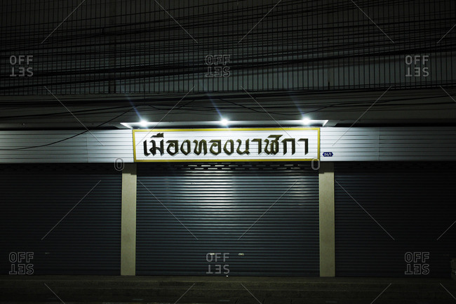 Pukhet, Thailand, Asia - January 27, 2011: Entrance of a warehouse at night