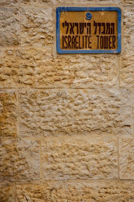 Sign on wall of the Israelite Tower, Israel, Jerusalem