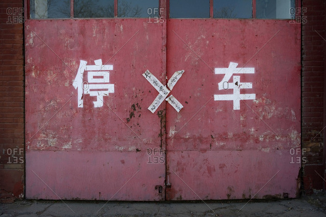 No Parking (Chinese Script) - Offset