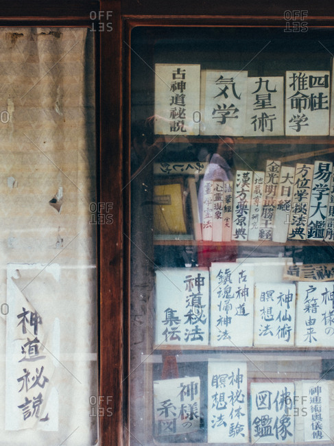 Japan - September 19, 2015: Hieroglyph signs placed in the window.