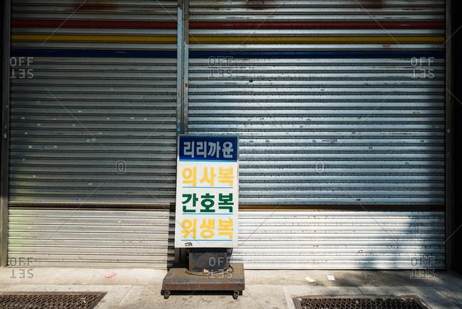 Busan, Korea - May 25, 2016: Closed shutter of shop