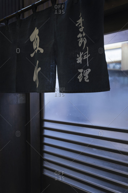 Tokyo, Japan - December 5, 2017: Traditional Japanese restaurant entrance curtain at night