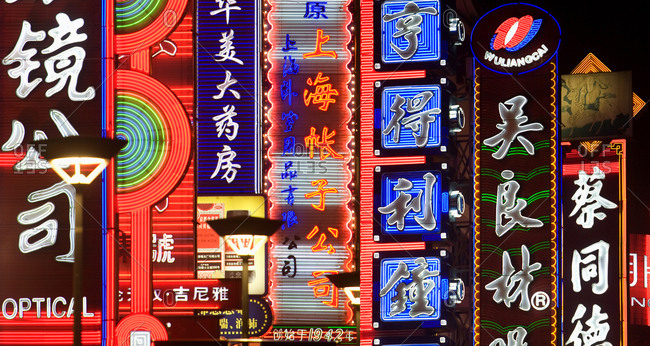 Shanghai, China - February 24, 2016: Neon signs on Nanjing road shopping area at night