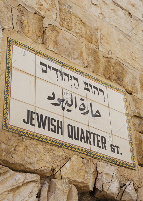 Jewish Quarter sign in the old city, Jerusalem, Israel.