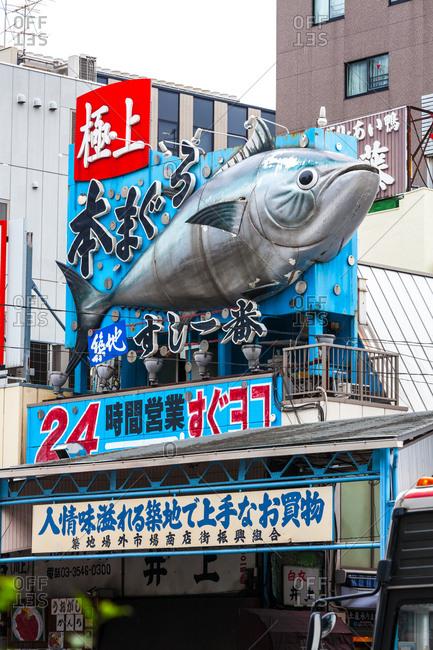 TOKYO, JAPAN - JUNE 05 2015: Tsukiji Fish Market Sign, Tokyo, Japan