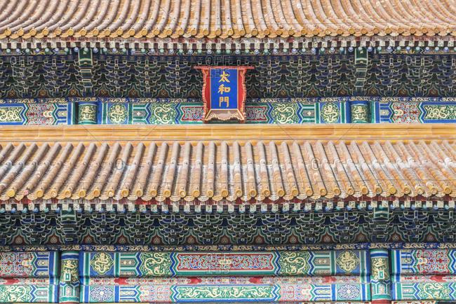 November 27, 2018: China, Beijing. Forbidden City, Gate of Supreme Harmony.