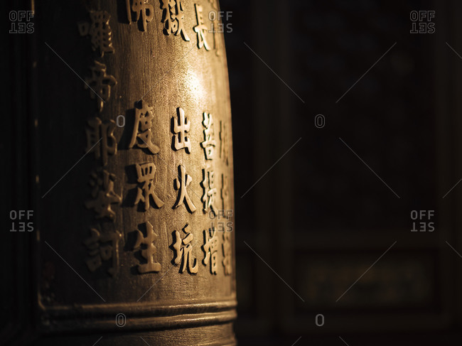 Close up of inscribed bell at Jin Taw Yan Temple, Mandalay, Mandalay Region, Myanmar
