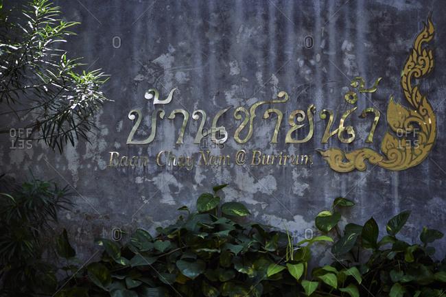 Buriram, Thailand - February 22, 2020: Baan Chay Nam restaurant exterior in Buriram
