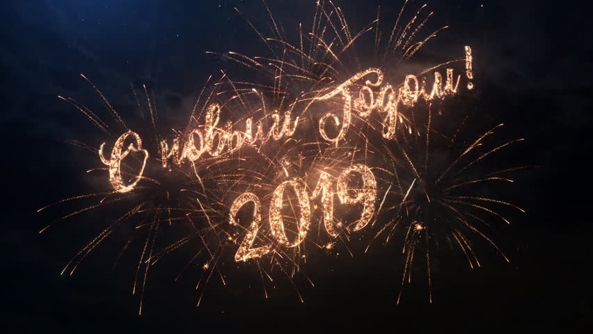 2019 Happy New Year greeting text in Russian with particles and sparks on black night sky with colored slow motion fireworks on background, beautiful typography magic design. | Shutterstock HD Video #1018126153