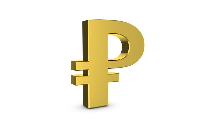 Картинка символ рубль