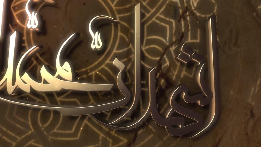 adhan islamic anthem animation