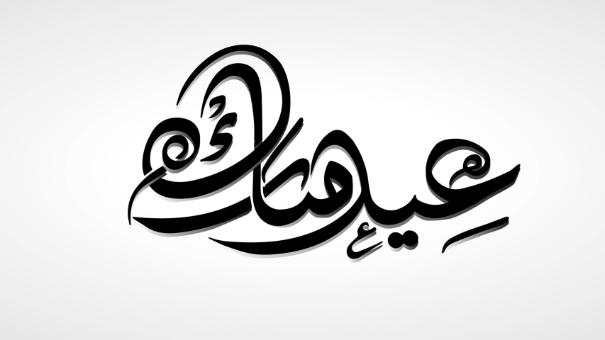 """Eid Mubarak Arabic calligraphy, animated calligraphy, can be used as a card for the celebration of Eid Alfitr and Adha in Muslim community. Translation: """"have a blessed holiday"""". 