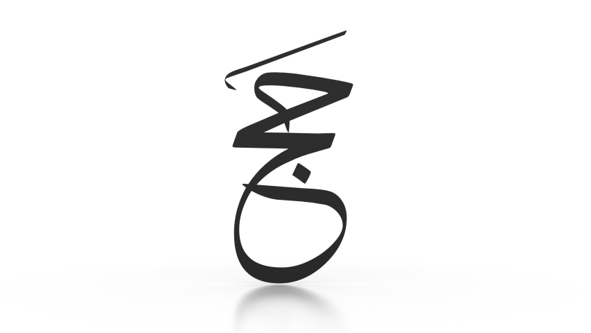 Hajj Arabic Calligraphy, Animated Calligraphy, Stock Footage Video (100% Royalty-free) 1033043807 | Shutterstock