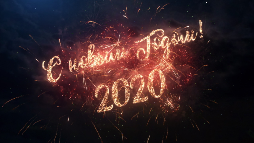 2020 Happy New Year greeting text in Russian with particles and sparks on black night sky with colored slow motion fireworks on background, beautiful typography magic design. | Shutterstock HD Video #1039187540