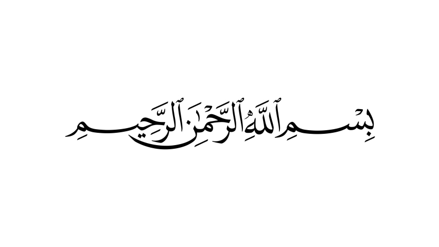 Animated Arabic Calligraphy With Alpha Stock Footage Video 100