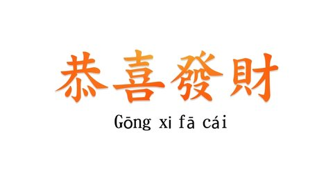 Motion graphic of Gong Xi Fa Cai, Happy chinese new year greeting in chinese calligraphy that translated as : may you attain greater wealth