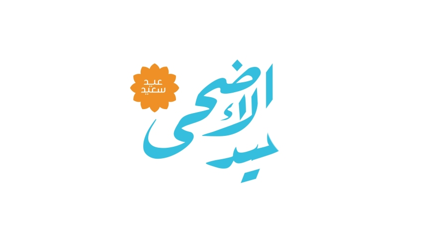Motion graphic of Eid al adha banner design with arabic calligraphy. in english is translated happy blessed eid al adha | Shutterstock HD Video #1056117509