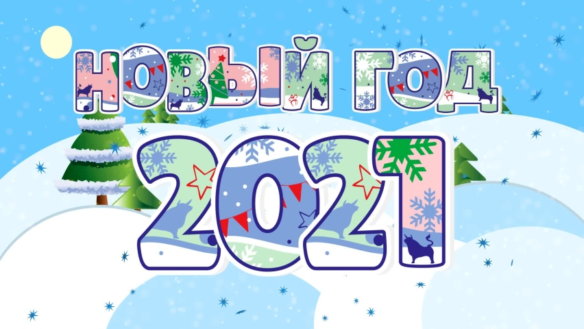 2021 Happy New year.Colorful Animated cyrillic text and numbers. Cartoon background. Greeting animation on russian.