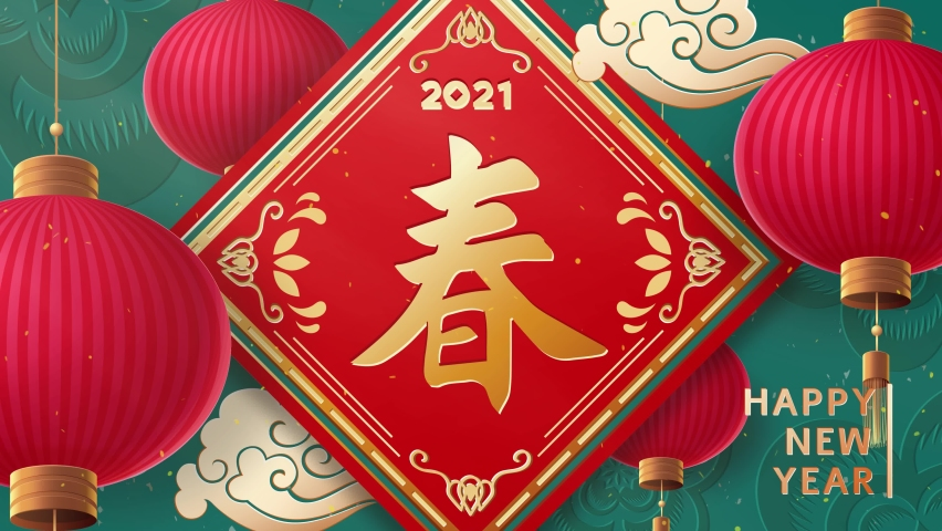 Chinese new year 2021 year of the ox , red and gold paper cut art, lanterns and asian elements with craft style on background. (Chinese translation : fortune, good luck. Happy new year. | Shutterstock HD Video #1063453198
