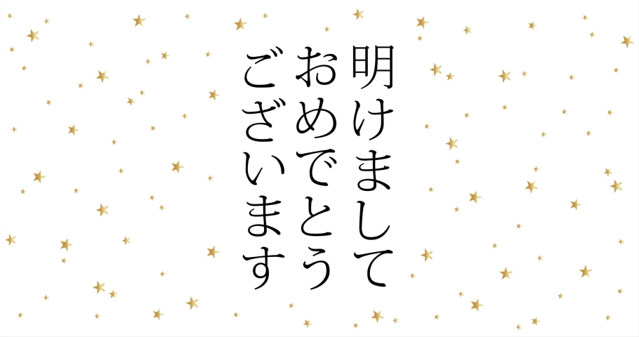 Happy New Year (in Japanese) celebration card with fireworks for web invitation, greeting cards… animation made in 4K design. White background and japanese text | Shutterstock HD Video #1065603214