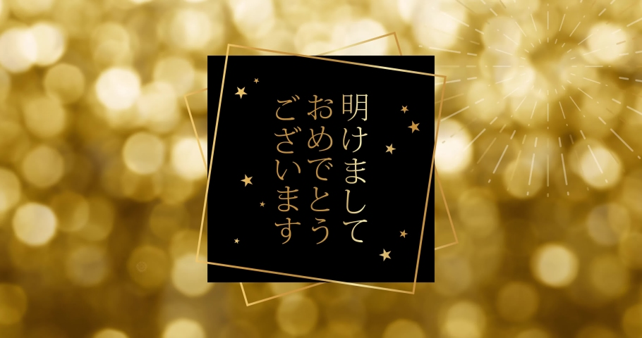 Happy New Year celebration card with fireworks for mailing, web invitation, greeting cards… animation made in 4K vector design. Festive background and japanese text | Shutterstock HD Video #1065606406