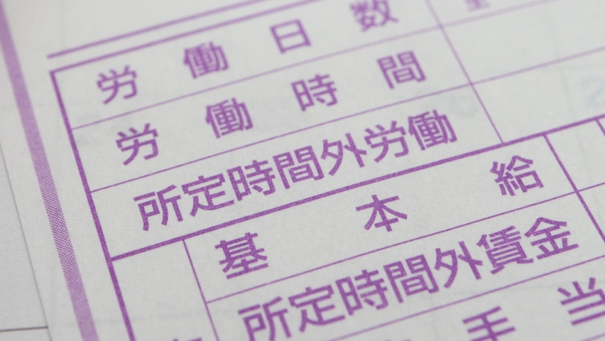 Documents on overtime work in Japanese. Translation: working days. Working hours. Overtime work. Base salary. Overtime wages. Allowances.