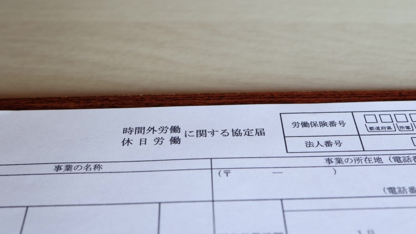 Imabari City, Ehime Prefecture, Japan, April 26, 2021: Agreement on Overtime in Japan.