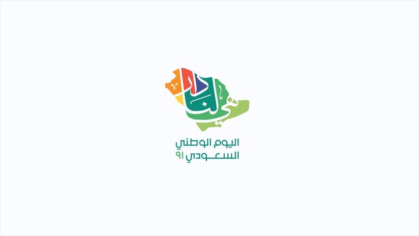 91st saudi arabia national day Royalty-Free Stock Footage #1078039211