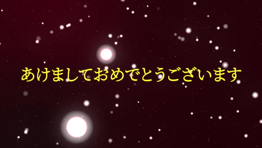 Japanese Text Happy new year message animation motion graphics | Shutterstock HD Video #1081024898