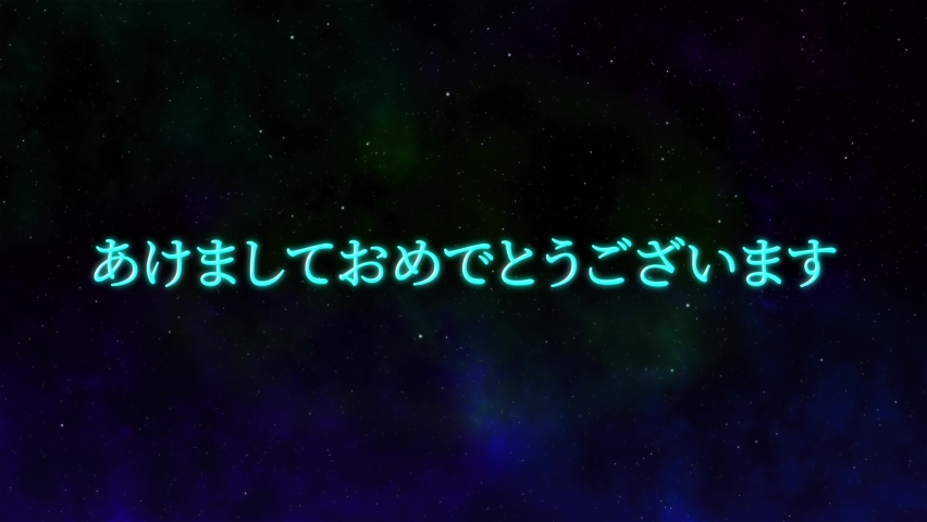 Japanese Text Happy new year message animation motion graphics | Shutterstock HD Video #1081024901