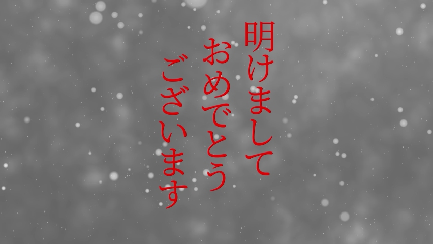 Japanese Text Happy new year message animation motion graphics | Shutterstock HD Video #1081024904