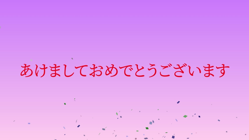Japanese Text Happy new year message animation motion graphics | Shutterstock HD Video #1081024937