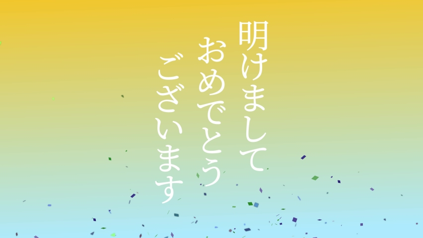 Japanese Text Happy new year message animation motion graphics | Shutterstock HD Video #1081024940