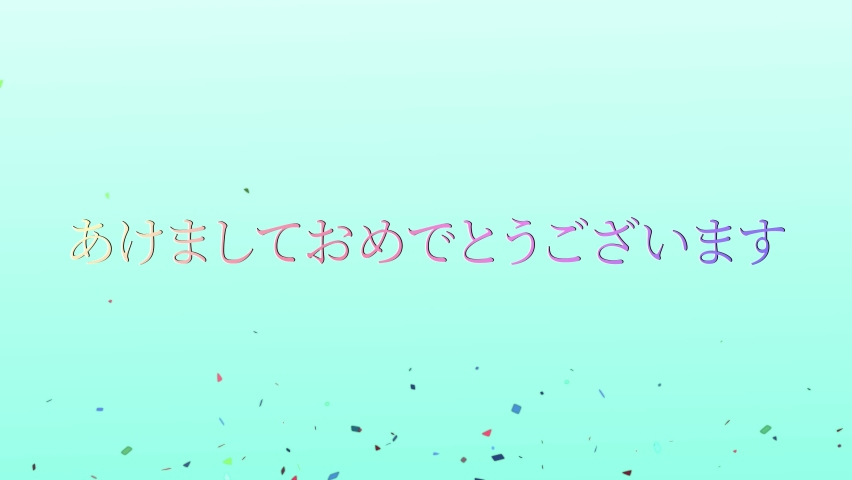 Japanese Text Happy new year message animation motion graphics | Shutterstock HD Video #1081024949