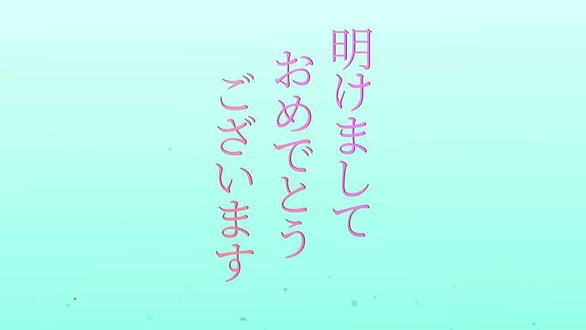 Japanese Text Happy new year message animation motion graphics | Shutterstock HD Video #1081024952