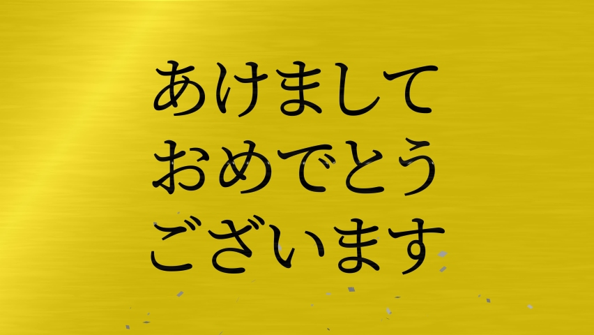 Japanese Text Happy new year message animation motion graphics | Shutterstock HD Video #1081024967
