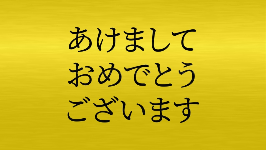 Japanese Text Happy new year message animation motion graphics | Shutterstock HD Video #1081024997