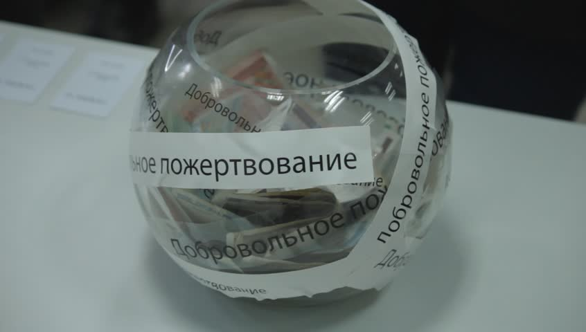 """Ungraded: Visitors put money in a glass bowl with Russian inscription """"Free Donation"""". Source: Canon EOS, ungraded H.264 from camera without re-encoding. (av17192u) 