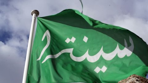 PORTUGAL - CIRCA OCTOBER 2015 - Sintra Castle of the Moors green arabic flag, fortress, Portugal