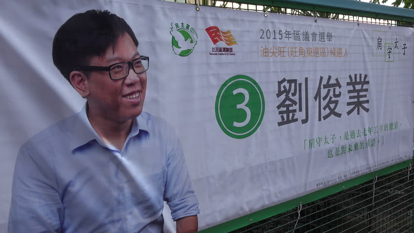 HONG KONG - 25 NOVEMBER 2015: A banner for a pro democracy party for the district council elections in Hong Kong, held at 22 November | Shutterstock HD Video #14885329