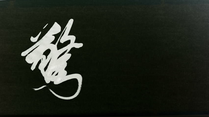 """Chinese calligraphy of one of 24 Chinese solar terms """" Insects awaken """"   Shutterstock HD Video #21831322"""