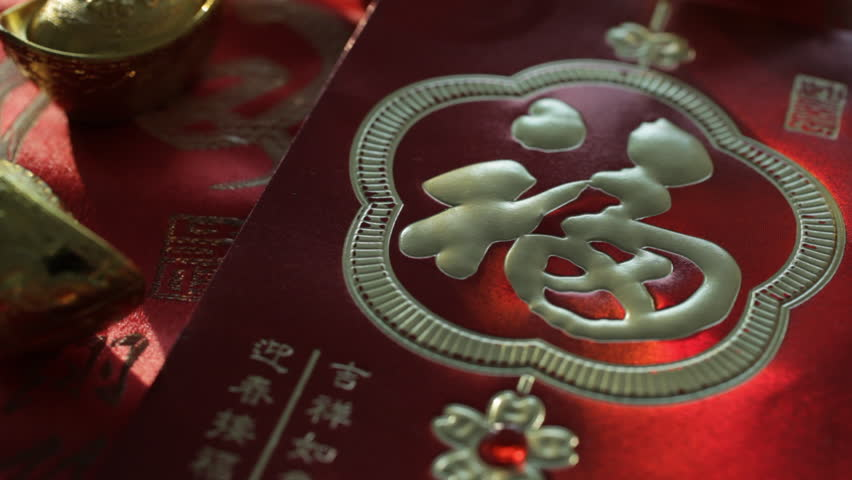CIRCA 2011: CU DS Chinese New Year decorations on embroidered silk
