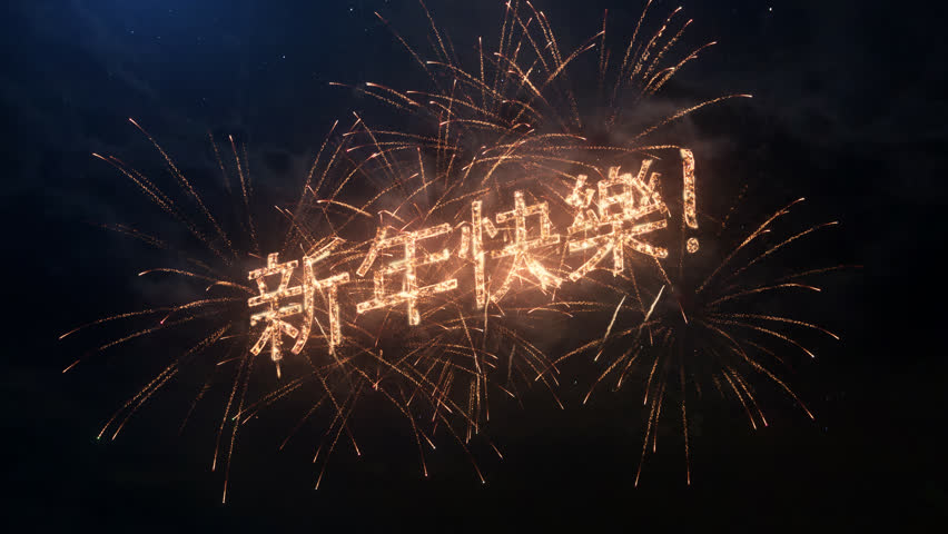 Happy New Year greeting text in Chineese with particles and sparks on black night sky with colored slow motion fireworks on background, beautiful typography magic design. | Shutterstock HD Video #30877384