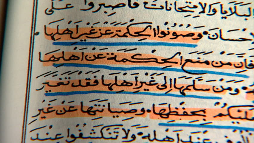 LEBANON - CIRCA 2004: Druze Epistles of Wisdom. CU of text of Epistle 33 which states: protect divine knowledge from those who do not deserve it and do not withold it from those who are deserving.   Shutterstock HD Video #31943569