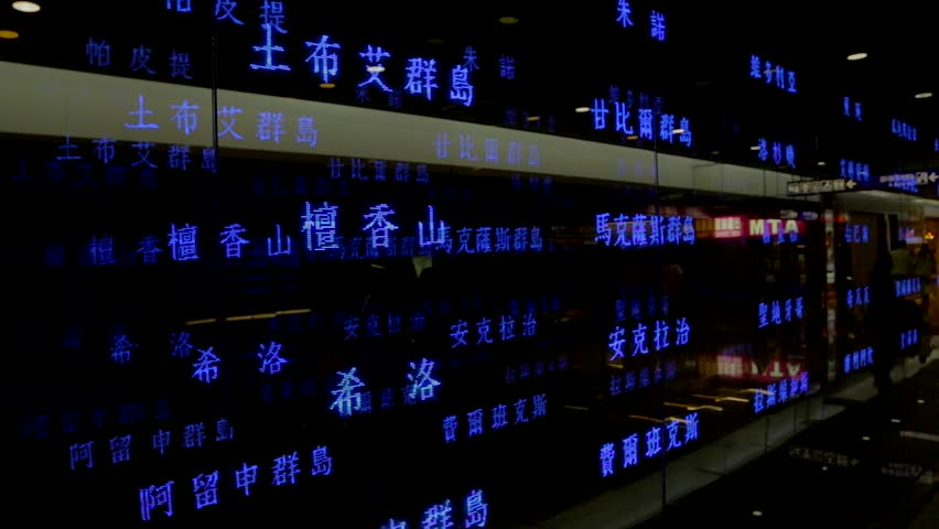 HONG KONG,CHINA - CIRCA June 2014 :3d world time - taipei taoyuan airport 2 | Shutterstock HD Video #6586844