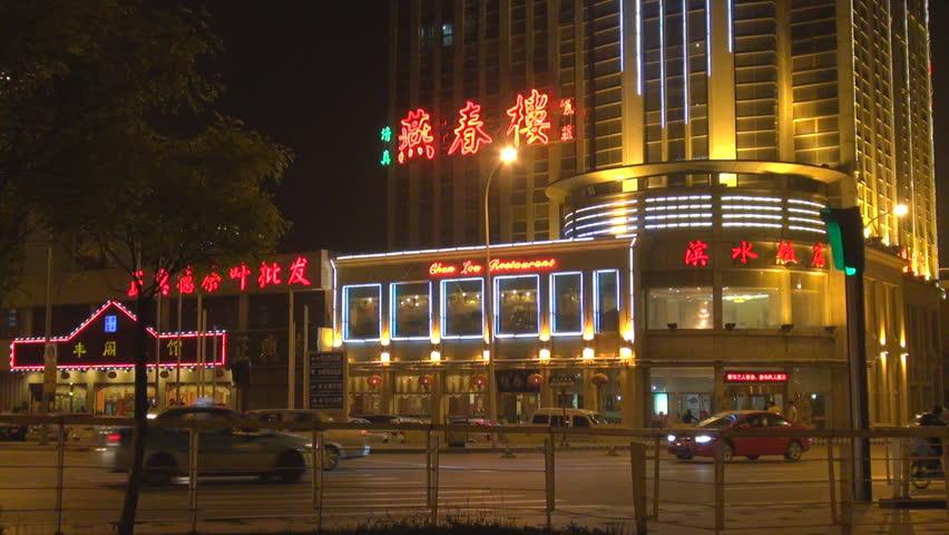 TIANJIN, CHINA - 29 APRIL 2012, Traffic street in downtown by night    Shutterstock HD Video #9001081